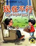 Not Right Now! +MP3 CD (My First Chinese Storybooks) Çocuklar için Çince Okuma Kitabı