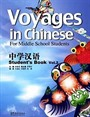 Voyages in Chinese 2 Student's Book +MP3 CD (Gençler için Çince Kitap+MP3 CD)