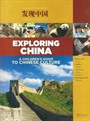 Exploring China: A Children's Guide to Chinese Culture +2 CD-ROMs