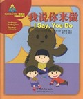 I say, You Do (Sinolingua Reading Tree) Çocuklar İçin Çince Okuma kitabı