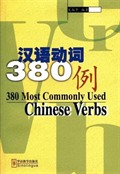 380 Most Commonly Used Chinese Verbs