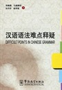 Difficult Points in Chinese Grammar