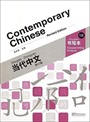 Contemporary Chinese 1 B Character Writing Workbook (revised)