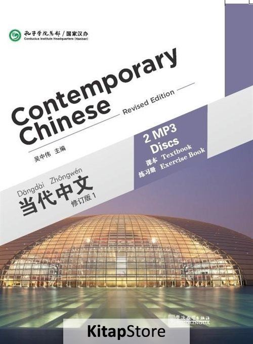 Contemporary Chinese 1 MP3 (revised)